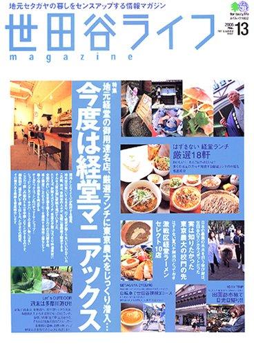 世田谷ライフmagazine—地元セタガヤの暮らしをセンスアップする情報マガジン (No.13(2005Pre summer issue)) (エイムック (1032))