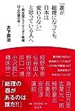 「誰が総理になっても、日本は変わらない」と思っている人へ ~民主党ニューリーダー候補12人の頭の中~