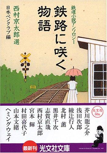 鉄路に咲く物語 (光文社文庫)の詳細を見る