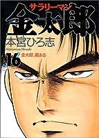 サラリーマン金太郎 16 (ヤングジャンプコミックス)