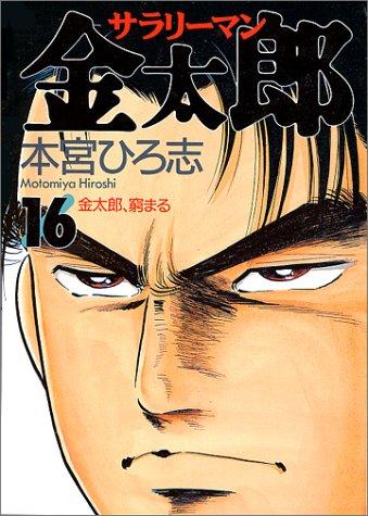 サラリーマン金太郎 (16) (ヤングジャンプ・コミックス)