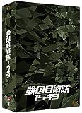 戦国自衛隊1549 DTS特別装備版【初回限定生産3枚組】[DVD]