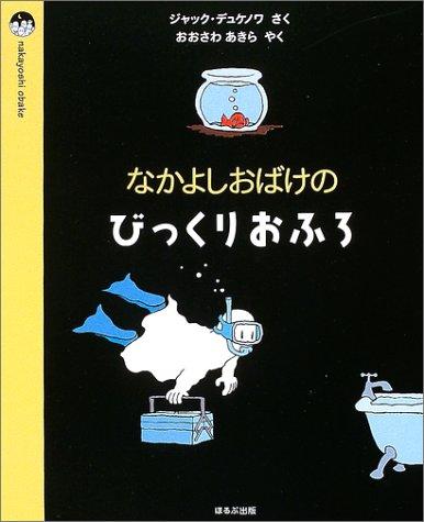 なかよしおばけのびっくりおふろ (nakayoshi obake)の詳細を見る
