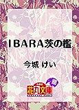 IBARA茨の檻 (花丸文庫)
