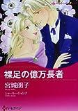 裸足の億万長者 (ハーレクインコミックス・キララ)