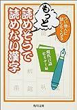 つい他人(ひと)に試したくなるもっと読めそうで読めない漢字 (角川文庫)