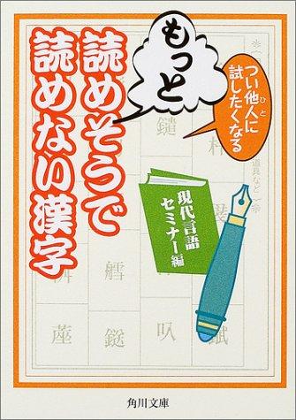 つい他人(ひと)に試したくなるもっと読めそうで読めない漢字 (角川文庫)の詳細を見る