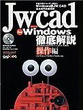 Jw_cad for Windows徹底解説―CAD&CG magazine (操作編) (エクスナレッジムック―JW_CAD series)