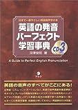 英語の発音パーフェクト学習事典