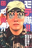 モテ隊!!―モテ総合力強化!夏季合宿物語