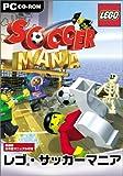 レゴ・サッカーマニア