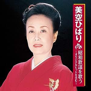 美空ひばり 昭和歌謡を歌う -オリジナルヒットを含む- BHST-157