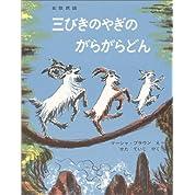 三びきのやぎのがらがらどん (世界傑作絵本シリーズ)