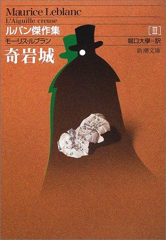 奇岩城 (新潮文庫―ルパン傑作集)