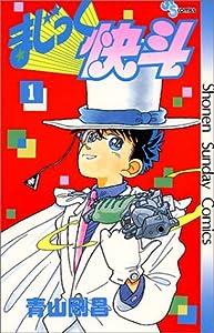 まじっく快斗 (1) (少年サンデーコミックス)