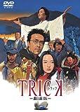 トリック -劇場版- [DVD]