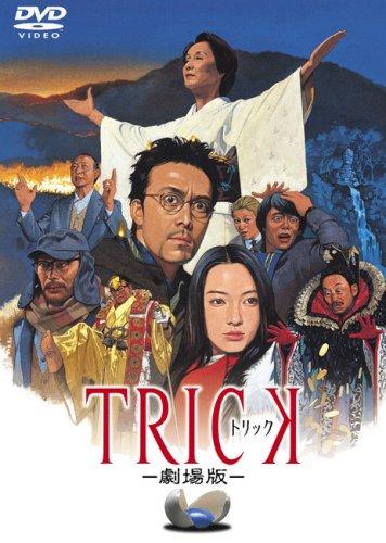 トリック -劇場版- [DVD]の詳細を見る