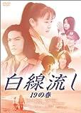 白線流し 十九の春[DVD]