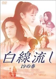 白線流し 十九の春 [DVD]