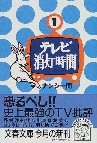 テレビ消灯時間 (文春文庫)の詳細を見る