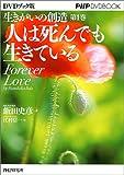 DVDブック版 生きがいの創造 第1巻 人は死んでも生きている (PHP DVD BOOK)  江村 信一 (PHP研究所)