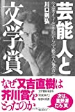 「芸能人と文学賞 〈文豪アイドル〉芥川から〈文藝芸人〉又吉へ」販売ページヘ