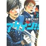 アゲイン!!(3) (KCデラックス 週刊少年マガジン)
