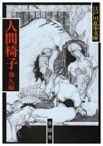 人間椅子 (江戸川乱歩文庫)の詳細を見る