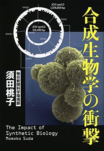 合成生物学の衝撃 (文春e-book)