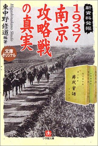 1937南京攻略戦の真実―新資料発掘 (小学館文庫)の詳細を見る