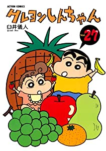 クレヨンしんちゃん 27巻 表紙画像