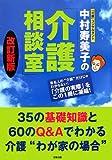 """中村寿美子の介護相談室―35の基礎知識と60のQ&Aでわかる介護""""わが家の場合"""""""