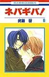 ネバギバ! 6 (花とゆめコミックス)