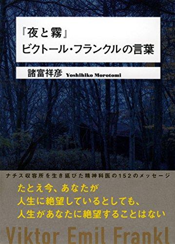 『夜と霧』ビクトール・フランクルの言葉 (ワニ文庫)の詳細を見る