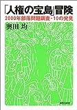 「人権の宝島」冒険―2000年部落問題調査・10の発見