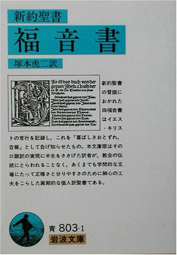 新約聖書 福音書 (岩波文庫)の詳細を見る