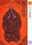 雨月物語 (21世紀によむ日本の古典 17)
