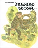 日本・中国・韓国の昔話集 (3)