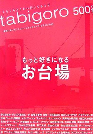 tabigoro お台場―もっと好きになる (tabigoro-実際に歩いたシミュレーションガイドブック-)