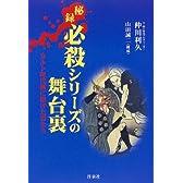 秘録 必殺シリーズの舞台裏―カルト時代劇に賭けた男たち (映画秘宝SPECIAL)
