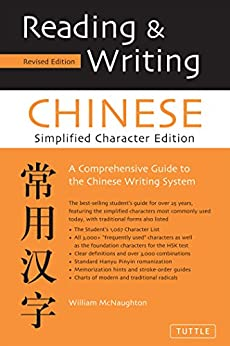 Reading & Writing Chinese Simplified Character Edition: (HSK Levels 1 - 4) by [McNaughton,William]