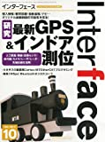Interface (インターフェース) 2013年 10月号 [雑誌]