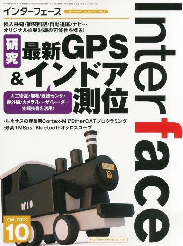 Interface (インターフェース) 2013年 10月号 [雑誌]の詳細を見る
