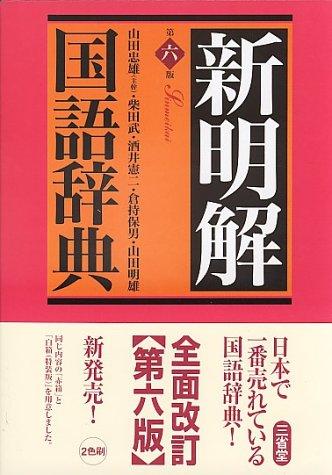 新明解国語辞典 第6版 並版の詳細を見る