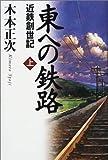 東への鉄路―近鉄創世記〈上〉