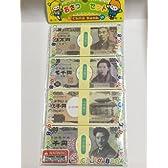 銀行 ・ お金 あそび セット (おさつ セット)