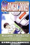 紡!DANGAN★DRIVE!! 14 (少年マガジンコミックス)