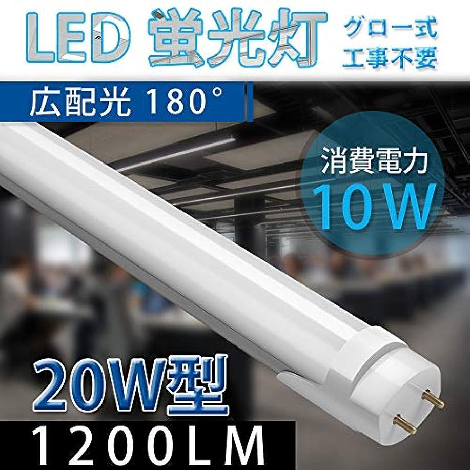 バッテリー考古学的な言うまでもなくLED蛍光灯 20W形 直管 58cm 580mm 直管蛍光灯 led 10W 昼光色 高輝度 1200LM グロー式工事不要 G13 照明 取り付け 速い 簡単 (1本)