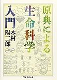 原典による生命科学入門 (ちくま学芸文庫)
