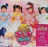みんなのたまご シングルV(仮) [DVD]